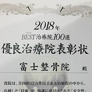 BEST治療院100選